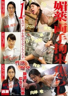 NHDTA-798 - Colleagues Libido Explosion Glasses Look Good Without Me To Lick Ji  Port Of Aphrodisiac × Both Hands Restraint × Teasing 1cm Destination - Natural High