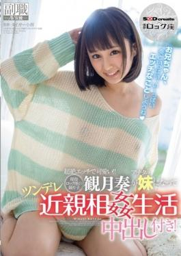 SDSI-043 - Transcendence Cute In Etch! !Active Duty Lock Seat Of The Dancer, Mizuki With Response Rates Is Out Tsundere Incest Life In Becoming Sister Of You! - SOD Create