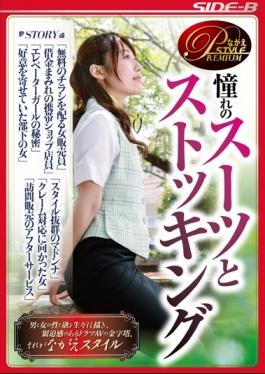 NSPS-453 - Longing Of The Suit And Stockings - Nagae Sutairu
