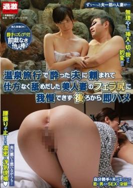NHDTA-772 - Immediately Saddle From Behind Can Not Be Put Up Drunken In Beauty Blow Ass Wife Began Licking Reluctantly And Been Asked To Her Husband In The Hot Spring Trip - Natural High