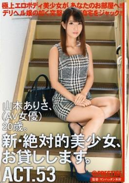 CHN-097 - New Absolute Beautiful Girl, We Will Lend You. ACT.53 Yamamoto Arisa - Prestige