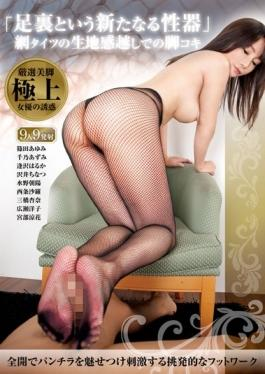 AGEMIX-270 - Legs Breath In A New Genitals That The Sole Fishnet Fabric Over The - Sex Agent