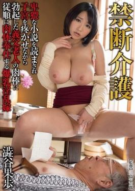 GVG-242 - Forbidden Care Shibuya Kaho - Glory Quest