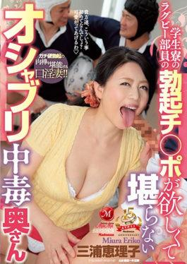 JUY-597 Erection Of A Rugby Club Member Of A Student Dormitory Ejaculation By An Osharei Poisoning Wife Who Is Unwilling To Want Chi Po Eriko Miura