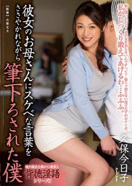 JUY-488 My Boy I Was Brushed While Her Mother Whispered Words Of Skill Kiko Kyoko