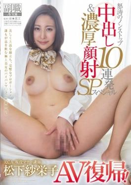 SDSI-040 - Based On CA, Active Manners Instructor Matsushita Saeko AV Return!Pies Nonstop Of Angry Waves 10 Volley & Thick Kaoi Special - SOD Create