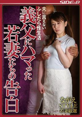 NSPS-756 Nagae STYLE Young Woman Carefully Selected Husband Can Not Tell A Slutty Sex Life Confession Of Young Women Who Are Addicted To Father-in-law
