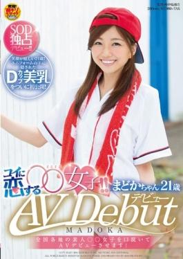 SDMU-345 - And Wooed The Amateur  Women Around The Country Will Then AV Debut! Girls Who Fall In Love With Carp! !Madoka-chan 21-year-old AV Debut - SOD Create