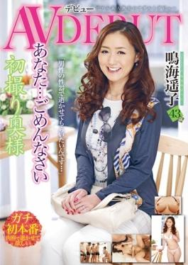 AV-141 - AV DEBUT You  Im Sorry Yoko Narumi - Soruto . Peppa-