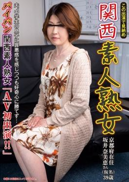 SUDA-012 - Sakai Amuros Kansai Amateur Mature Kyoto Resident (a Pseudonym) 39 Years Of Age - Planet Plus