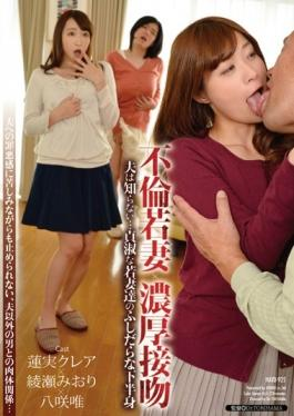 HAVD-925 - I Do Not Know The Affair Wife × Thick Kiss Husband  Chaste Wife Our Slut Lower Body - Hibino