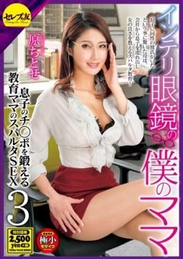 CEAD-146 - My Mom Of Intelligent Glasses 3 Chitose Hara - Serebu No Tomo