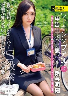 SABA-164 - Back Byte Salary Specification Can Not Be Declared Working Poor OL Vol.01 - S Kyuu Shirouto