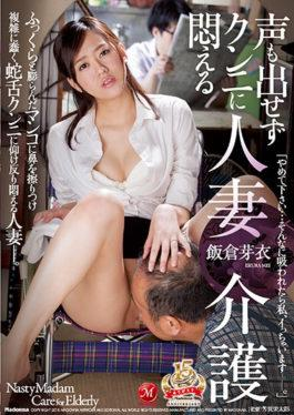 JUY-596 Married Wife Nursing Ikura Shigei Who Can Not Speak Out To Cunnry