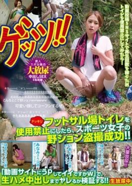 GETS-008 - [Shot] When You Have To Disable The Futsal Field Toilet, Sports Women Of The Field Tion Voyeur Success! ! In Good Is W on P Jar To The Video Site, To Verify Whether We Can Do To Put In The Raw Saddle! ! [In The Raw Pissing] - Prestige