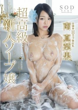 STAR-667 - Mana Minami Result Ultra-luxury Rookie Soap Lady - SOD Create