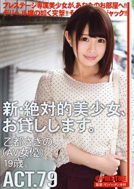 CHN-151 A New And Absolute Beautiful Girl,I Will Lend You. ACT. 79 Sakin Ototo (AV Actress) Is 19 Years Old.
