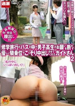 NHDTA-845 - Not Refuse To Give Me The Boys School Students In The School Trip Of The Bus Was Let Cum Secretly In Friendly Cowgirl Guides 2 - Natural High
