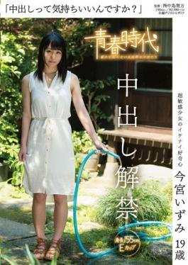 SDAB-015 - Do You Feel Good I Cum? Lifting Of The Ban Issued Izumi Imamiya In The 19-year-old - SOD Create