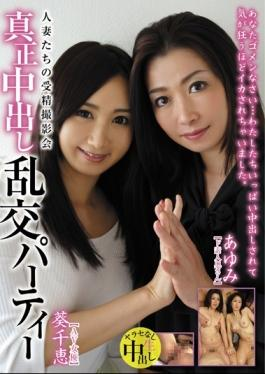 MOBA-001 - Orgies Out Fertilization Photo Session Authenticity In Housewives - Mobusuta-zu / Mousouzoku