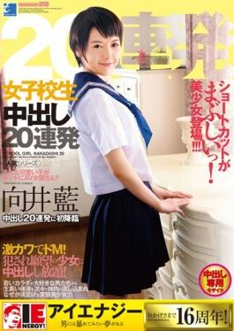 IESP-620 - 20 Barrage Out Ai Mukai School Girls In - IE NERGY