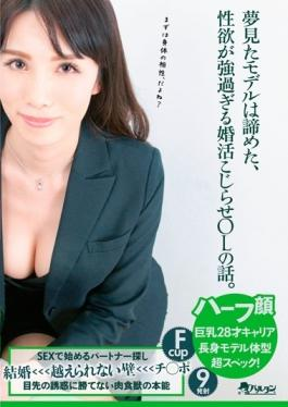 TMVI-075 - Dreamed Model Gave Up, Talk Of Marriage Hunting Aggravated OL Sexual Desire Is Too Strong. - Barutan