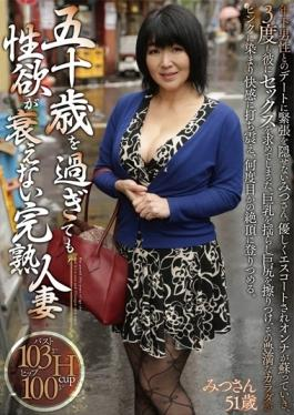GVG-282 - Mature Married Woman Unabated Is Sexual Desire Even After Fifty Years Of Age Mitsuko Ueshima - Glory Quest