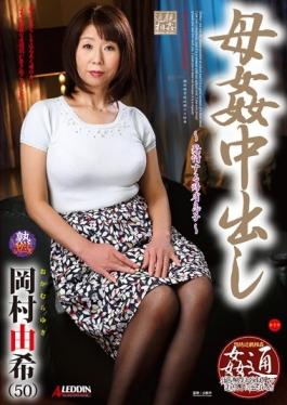 SPRD-867 - Okamura Out In The Mother Fucking Yuki - Takara Eizou
