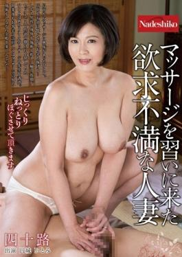 NATR-525 - Frustration Wife Hitomi Enjo Who Came To Learn Massage - Nadeshiko