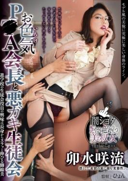 GVG-256 - Sex Appeal P A Chairman And Evil Brat Student Council Thin Saki-ryu - Glory Quest