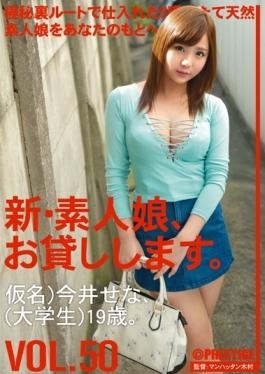CHN-108 - New Amateur Daughter, And Then Lend You. VOL.50 Sena Imai - Prestige