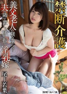 GVG-310 - Forbidden Care Wakaba Onoe - Glory Quest