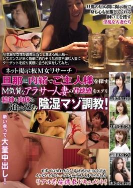 MISM-014 - Net Bulletin Board M Woman Research Husband Gouge The Immoral Sense Of M Temperament Of Arasa Married Woman To Find A Husband Like In Secret In Spirit Even Body Also Put Someone Maliciously Masochist Torture! - Emumusume Lab