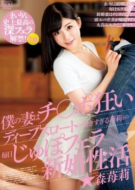 DVAJ-151 - My Wife Every Day Of The Ichigori Too Likes Ji  Port Crazy Deep Throat Jupo Blow Honeymoon Of Active Moriichigo莉 - Alice Japan