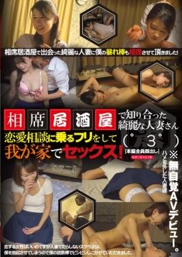 FAA-094 - Beautiful Married Woman Who Was Met At Aiseki Tavern (° З °) Sex In My House And Pretend To Ride In Love Consultation! - F & A