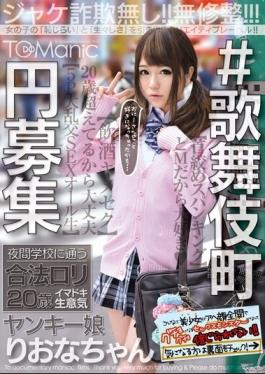 ONET-006 - # Legal Lori 20-year-old Go To Kabukicho Circle Recruitment Night School Nowadays Brash Yankee Daughter Riona Chan - Prestige