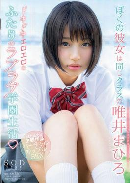 STAR-954 My Girlfriend Is Mihiro Iiyi Of The Same Class And Is Exciting And Erotic,Two Love Love School Life