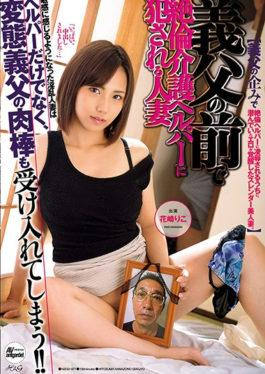 HZGD-077 Married Wife Hanakazaki Riko Who Is Fucked By Her Mentally Handicapped Helper In Front Of Her Father-in-law