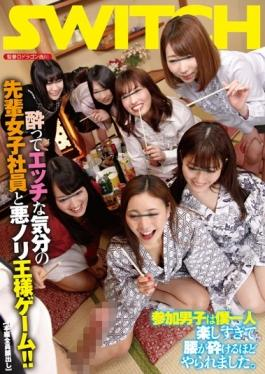 SW-389 - Drunk Naughty Mood Of Senior Female Employees And Evil Nori King Game! !Participation Boy Was Beaten About Breaking Waist My One Person Too Much Fun. - SWITCH