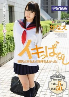 MDTM-089 - Iki Leave It Was Comfortable Rather Than A Boyfriend. Kanae - K.M.Produce