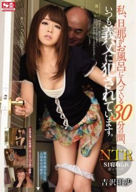 SNIS-575 - I, During The 30 Minutes That My Husband Is In The Bath, Has Been Always Committed To The Father-in-law. Akiho Yoshizawa - S1 NO.1 STYLE