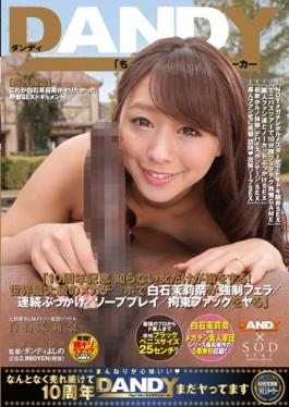 DANDY-493 - Only Woman Who Does Not Know Commemorative 10th Anniversary Is A Loss!The Worlds Largest Megachi  Port Mari Shiraishi Nana Is Fuck / Continuous Topped / Soap Play / Do Restraint Fuck  - Dandy