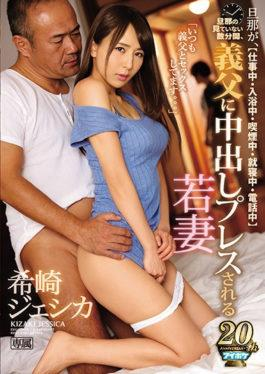 IPX-271 A Few Minutes Not Seen By Her Husband,Yoshimasa Yasuka Jessica Who Is Pressed Inside By My Stepfather