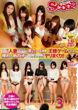 SCOP-397 - Once You Have A Classmate Who And Sugoku H A King Game Became Married Woman At A Local Alumni Association, Longing Of Tits And Panties Of That Child Has Become Unlimited Viewing, Rolled Further Spear! !Three - K.M.Produce