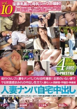 AFS-013 - AV Home Shooting Wrecked The Celebrity Married Woman That Town Go! Out At Home Without A Husband In The Do Immoral Feeling Covered Fuck! ! Married Six In Nishi-Waseda Kagurazaka - Prestige