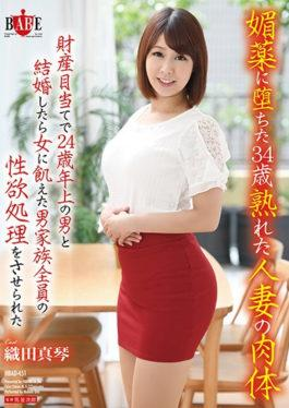HBAD-451 34-year-old Who Fell Into Aphrodisiac 34-year-old Man Who Was Aimed At The Physical Property Of A Ripe Married Woman And Married A Man Older Than 24 Years Old Men Who Were Hungry For Women Makoto Oda Handled Sexual Desire Of All The Family Members