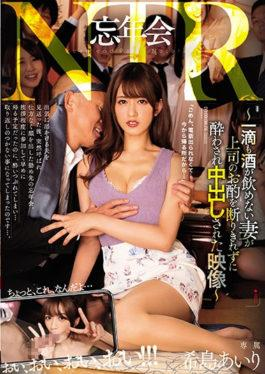 MEYD-458 B?nenkai NTR ~ A Picture That A Wife Who Can Not Drink Even A Single Drop Can Not Refuse The Boss's Refusal To Be Refused And Cummed In Inside ~ Ai Hijima