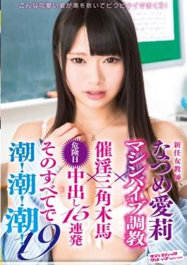 SVDVD-533 - New Woman Teacher Natsume Airi Machine Vibe Torture × Aphrodisiac Triangular Wooden Horse × Out Of Danger Date Of 15 Barrage That All In The Tide!tide!tide!19 - Sadistic Village