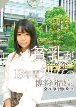 FONE-031 Due To The Complexity Of The Compostion,For 18 Years She Took An Airplane To Meet Her Virgin Hakata Junjo Girl.