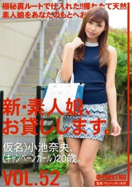 CHN-112 - New Amateur Daughter, And Then Lend You. VOL.52 - Prestige